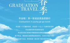 蓝色简约唯美毕业季心情日签海报缩略图