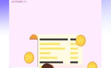 紫色大气文字版保险概念宣传手机海报缩略图