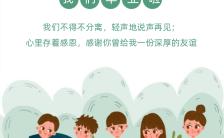 绿色简约清新毕业季心情日签海报缩略图