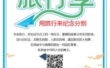 清新文艺毕业旅行毕业季促销宣传手机海报缩略图
