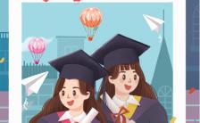 蓝色手绘插画风高考毕业生毕业季心情日签祝福手机海报缩略图