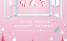 粉色唯美银色的情人节心情日签手机海报缩略图