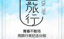 蓝色清新文艺毕业旅行促销活动宣传海报缩略图