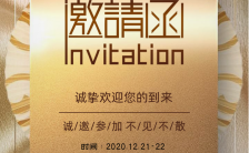 高端时尚尊贵年中新品发布会邀请函手机海报缩略图