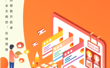 橙色扁平化简约线上直播VR看房无接触在线房地产海报缩略图