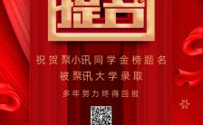 红色大气金榜提名高考光荣榜状元榜宣传海报缩略图