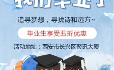 蓝色卡通简约文艺小清新毕业旅行大学生毕业季宣传海报缩略图