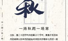 灰色怀旧中国风中国传统二十四节气之立秋知识普及宣传海报缩略图