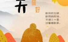 黄色插画立秋秋天你好手机海报缩略图