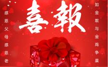 红色喜庆高考喜报宣传手机海报缩略图