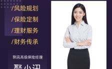 紫色大气电子风保险代理人社交电子名片缩略图