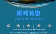 蓝色大气高端房地产限时秒杀宣传海报缩略图