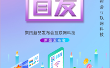 清新简约新品发布会推广宣传手机海报缩略图