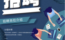 蓝色手绘插画风校园招聘企业个人招聘海报缩略图