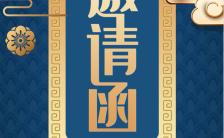 古典中国风企业会议会展晚会商务通用邀请函海报缩略图