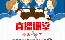 蓝色可爱早教园亲子活动培训机构招生邀请函海报缩略图