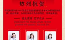 中国红大气高考状元榜宣传喜报海报缩略图