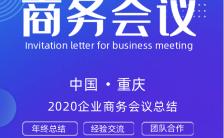 蓝色扁平简约风会议邀请函新品发布会邀请函手机海报缩略图
