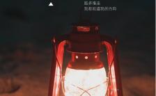 红色清新文艺早安晚安励志语录朋友圈日签手机海报缩略图