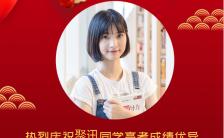红色中国风高考喜报宣传海报缩略图