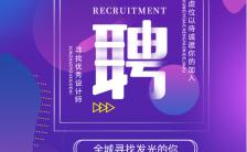 紫色时尚炫酷风社会校园招聘企业个人招聘海报缩略图