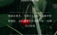 简约风企业微商个人盛夏心情日签宣传手机海报缩略图