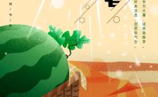 夏季绿色小清新二十四节气大暑手机海报缩略图