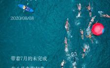小清新盛夏心情日签心灵鸡汤宣传海报缩略图