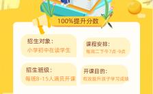 黄色简约秋季招生宣传手机海报缩略图