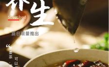 中国风餐饮行业三伏天养生茶促销宣传海报缩略图