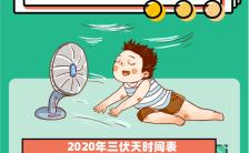 绿色简约三伏天夏日避暑宣传海报缩略图
