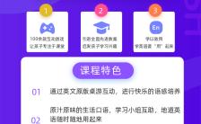 紫色简约暑假培训班招生宣传手机海报缩略图