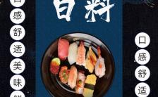 蓝色典雅日式料理商家促销手机海报缩略图