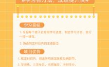 黄色简约暑假培训班招生宣传介绍手机海报缩略图