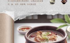 简约餐饮行业三伏天养生饮食小知识宣传手机海报缩略图