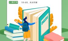 绿色清新暑假培训班招生宣传促销手机海报缩略图