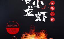 黑色大气麻辣小龙虾限时折扣促销手机海报缩略图