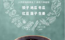 小清新风餐饮行业三伏天美食小知识促销宣传手机海报缩略图