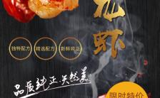 红色大气麻辣小龙虾限时折扣促销宣传手机海报缩略图