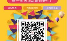 黄色简约风扫码有礼活动促销宣传海报缩略图