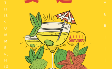 黄色夏日饮品买一送一宣传手机海报缩略图
