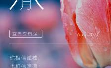 小清新唯美八月你好心情日签宣传海报缩略图