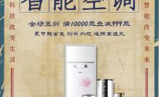 复古智能空调家电促销宣传手机海报缩略图