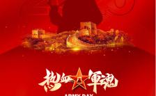 红色大气建军93周年宣传纪念海报缩略图