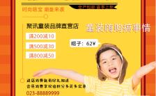 黄色简约风童装夏日宣传促销活动手机海报缩略图