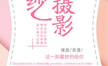 简约粉色婚纱租赁服饰促销活动宣传手机海报缩略图