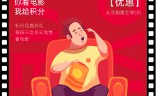 红色简约电影院复业会员宣传手机海报缩略图