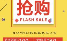 黄色促销限时抢购活动手机海报缩略图