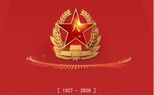 红色大气建军节祝福宣传海报缩略图