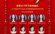 红色中国风风教育行业高考状元榜宣传通知海报缩略图